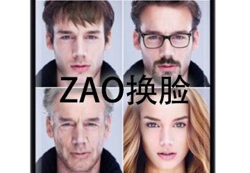 ZAO 安卓版下载