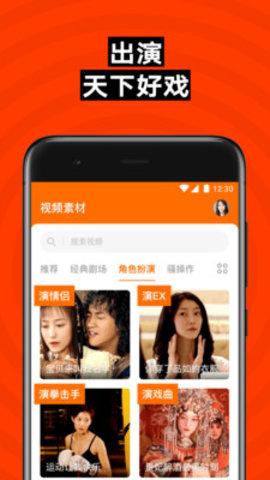 抖音ai换脸软件下载-抖音zao换脸下载