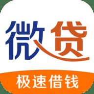 微借贷款官方版APP下载-手机软件下载