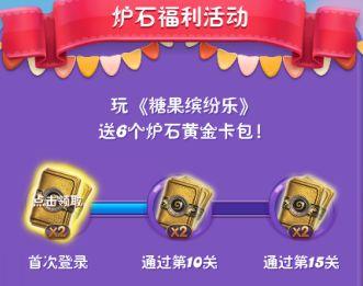 炉石传说黄金卡包2019免费获得方法