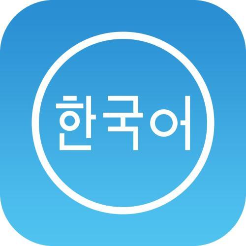韩语翻译app