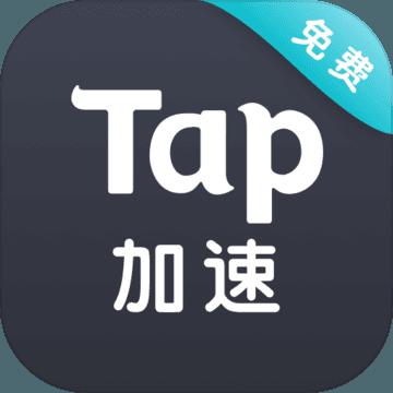 Tap加速器app