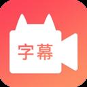 闪字幕视频制作app