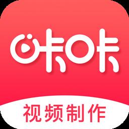 咔咔视频制作app