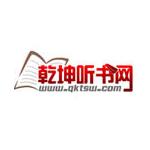 乾坤听书网官方网站