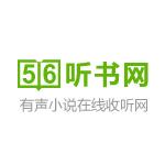 56听书网