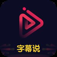 字幕说视频制作app