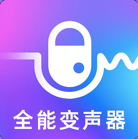 万能实时变声器app