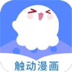 触动漫画官网
