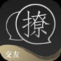 撩交友app
