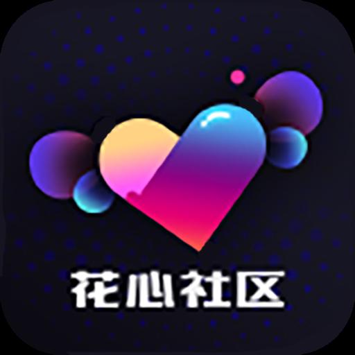 花心社区app