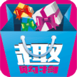 趣购物app