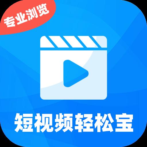 短视频轻松宝app下载