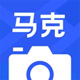 马克水印相机app