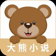 大熊小说百度云