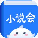 小说会app软件