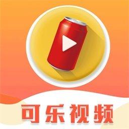 可乐视频在线2020