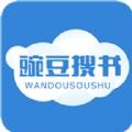 豌豆搜书app官方版