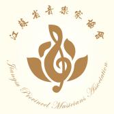 江苏省音乐家协会app安装