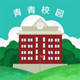 青青校园app手机版
