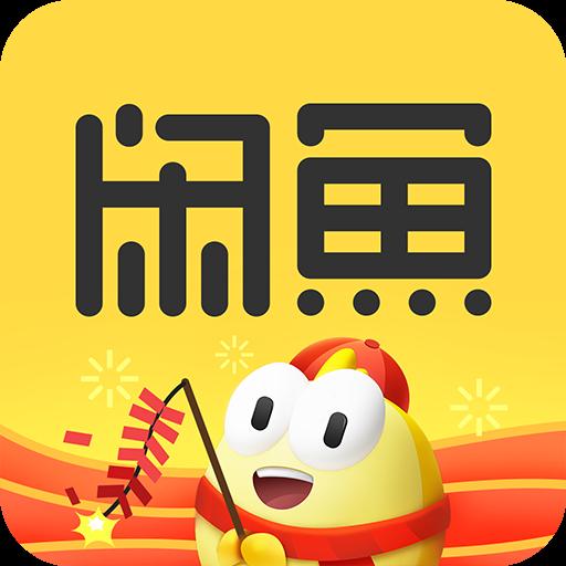闲鱼网站二手市场app