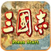 三国志破解版-游戏中心下载