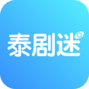泰剧迷app官方下载粉色版本