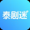 泰剧迷app下载安卓