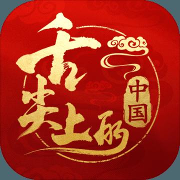 舌尖上的中国-游戏中心下载