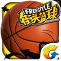 街头篮球-游戏中心下载