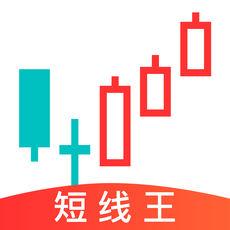 短线王-手机软件下载