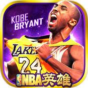 NBA英雄-游戏中心下载