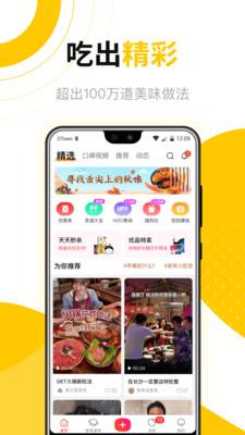 好豆菜谱精简版-手机软件下载