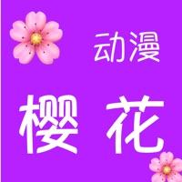樱花动漫天气正版-手机软件下载