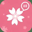 樱花动漫免费手机版