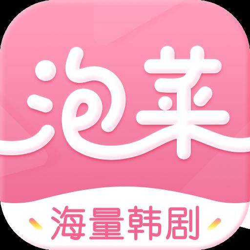 泡菜韩剧app-手机软件下载