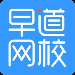 早道网校ios版 v3.2.0官方版-手机软件下载