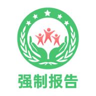 强制报告app官网版