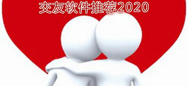 交友软件推荐2020