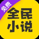 全民小说app最新版