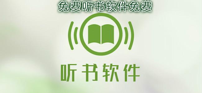 免费听书软件免费