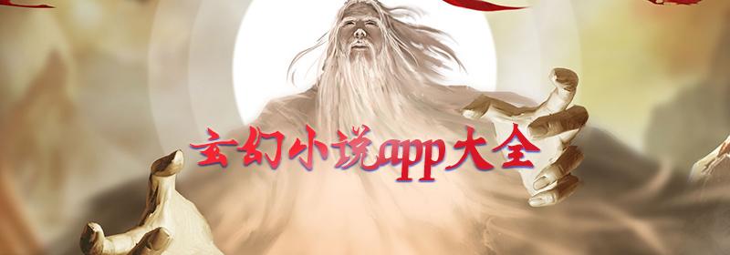 2020玄幻小说软件排行榜