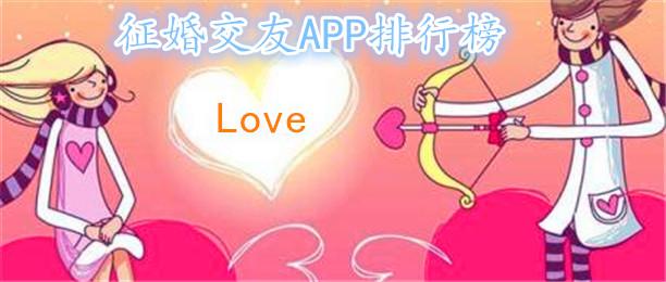 婚恋交友App专题