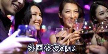 外国交友app