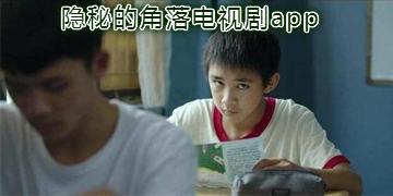 隐秘的角落电视剧app