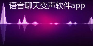 语音聊天变声软件app
