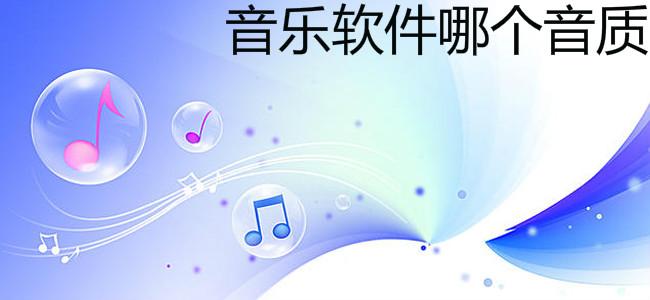 音乐软件哪个音质