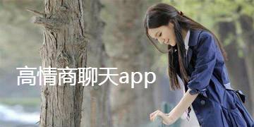 高情商聊天app
