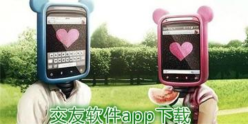 交友软件app下载