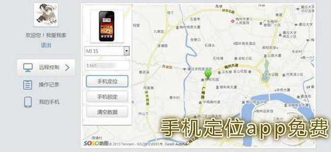 手机定位app免费
